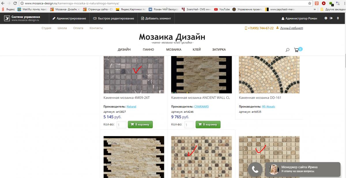 Мраморная мозаика 4M09-26T