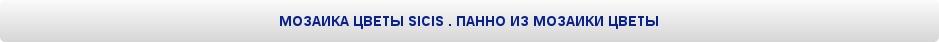 mozaika.mozaika-kupit.internet-magazin-mozaiki.internet-magazin-mozaika-dizajn.cena.stoimost Mozaika CVT