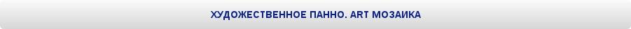 mozaika.mozaika-kupit.internet-magazin-mozaiki.internet-magazin-mozaika-dizajn.cena.stoimost Mozaika CHD