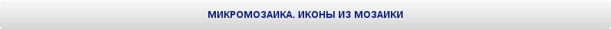 mozaika.mozaika-kupit.internet-magazin-mozaiki.internet-magazin-mozaika-dizajn.cena.stoimost Mozaika IMM