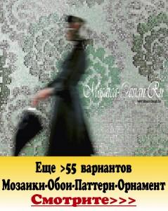 mozaika.mozaika-kupit.mozaika-dizajn.internet-magazin-mozaiki.internet-magazin-mozaika-dizajn.cena.stoimost.PTOB