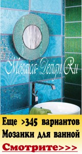 mozaika.mozaika-kupit.internet-magazin-mozaiki.internet-magazin-mozaika-dizajn.cena.stoimost.VNN