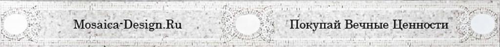 Mozaika-Dizajn-ru. Mosaica-Design-ru