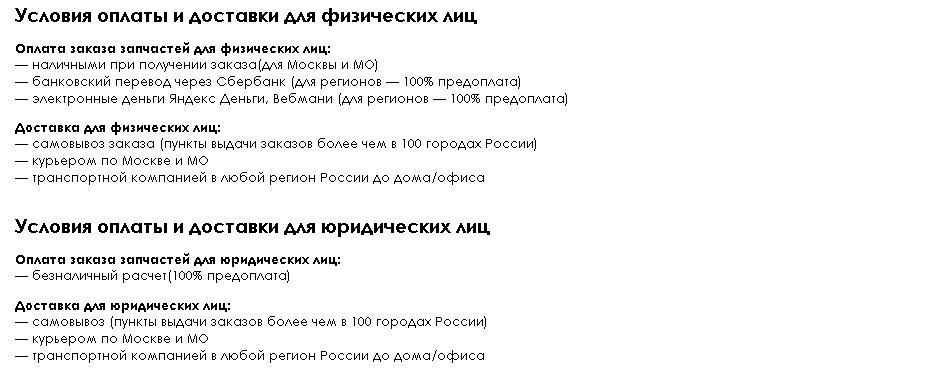 usloviya-oplaty-i-dostavki-v-mozaika.mozaichnoe-panno.studii-mozaiki.panno-iz-mozaiki.Mozaika-Dizajn-ru